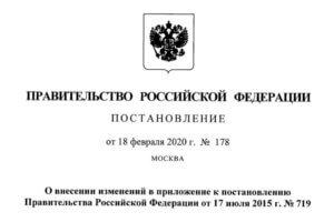 Постановление правительства РФ №178