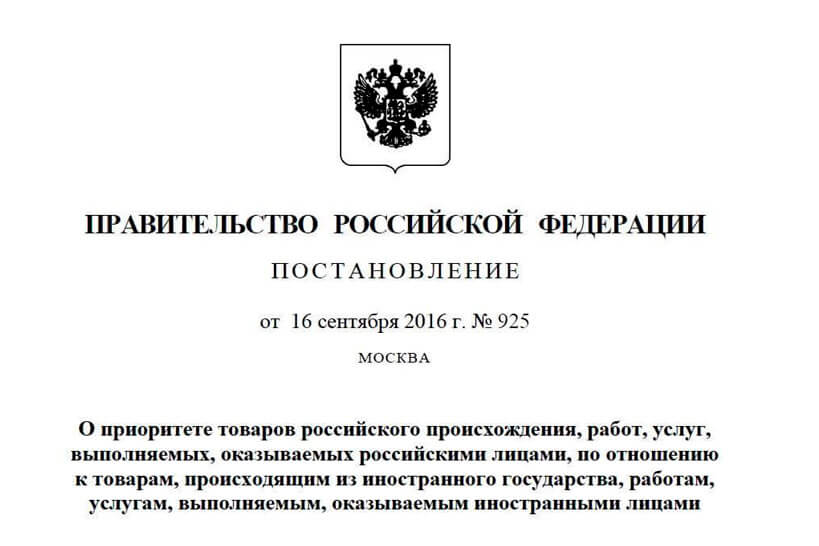 Постановление правительства РФ №925