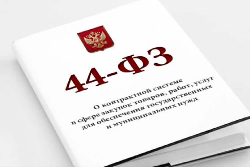 Федеральный закон №44