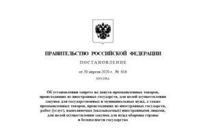 Постановление правительства РФ №616