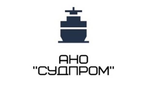 АНО Судпром