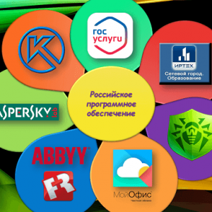 российское программное обеспечение