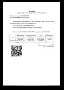 Выписка из Реестра Минпромторга