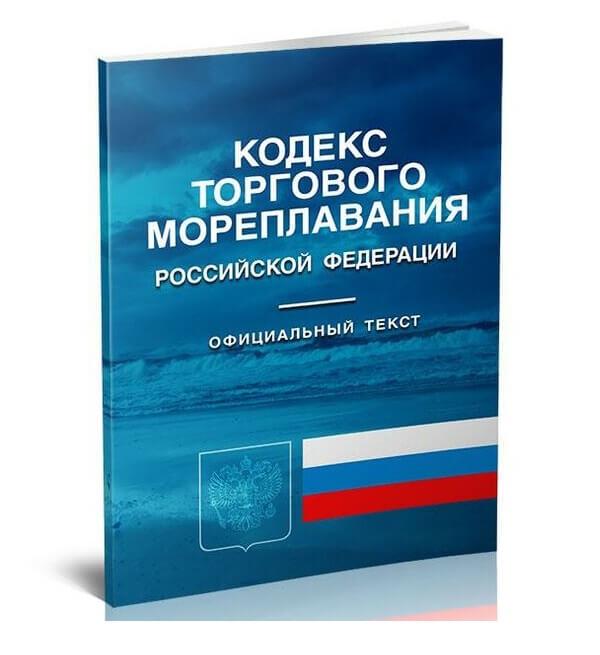 кодекс торгового мореплавания