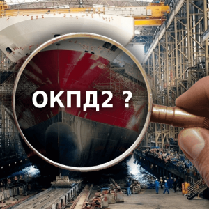 ОКПД2 судостроение